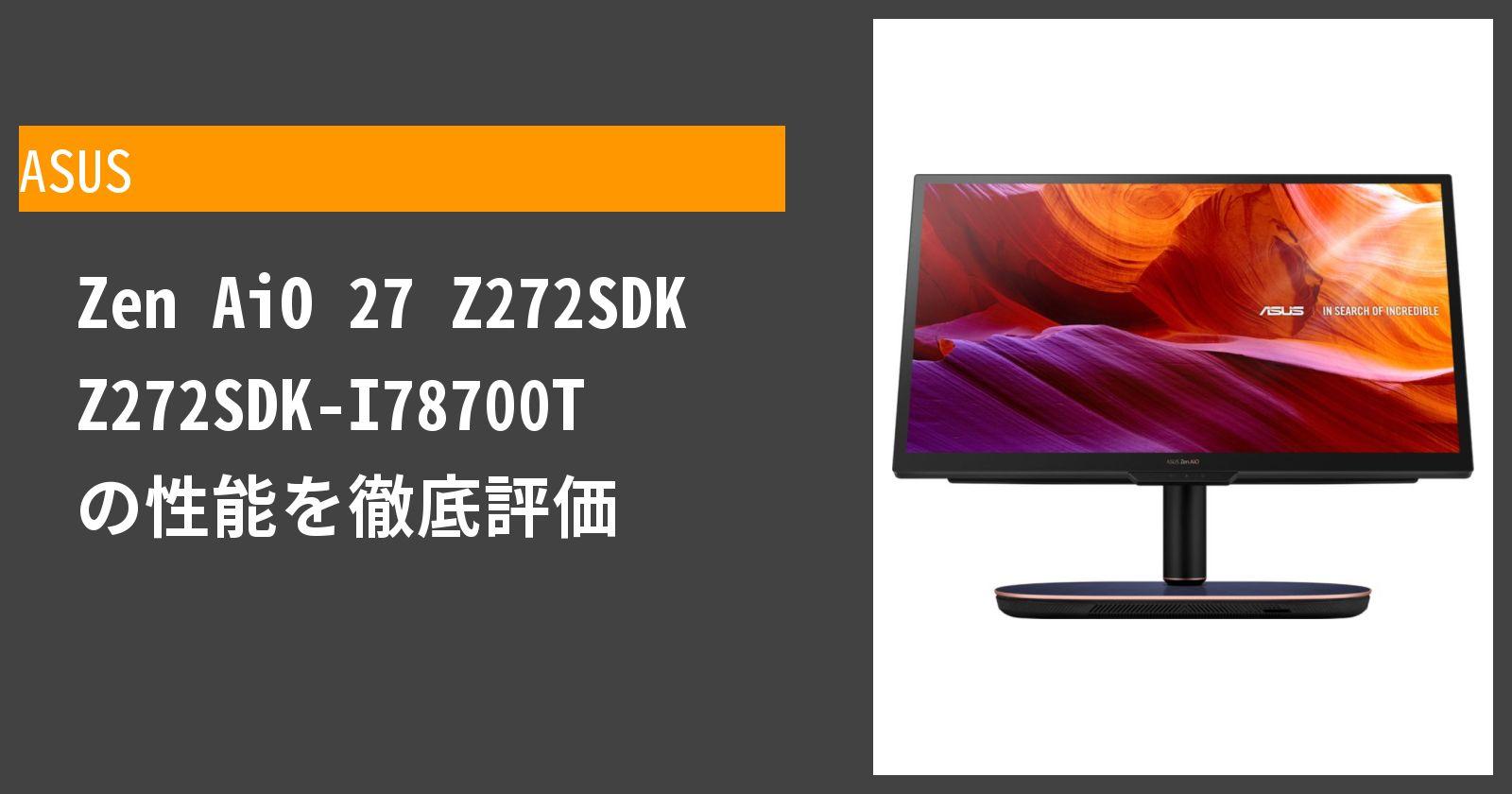 Zen AiO 27 Z272SDK Z272SDK-I78700T の性能を徹底評価