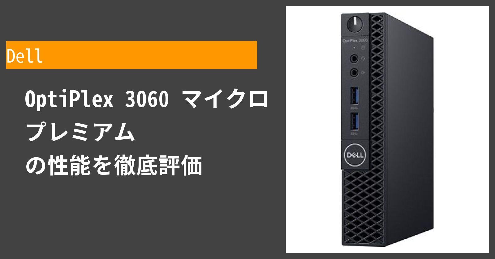 OptiPlex 3060 マイクロ プレミアム の性能を徹底評価