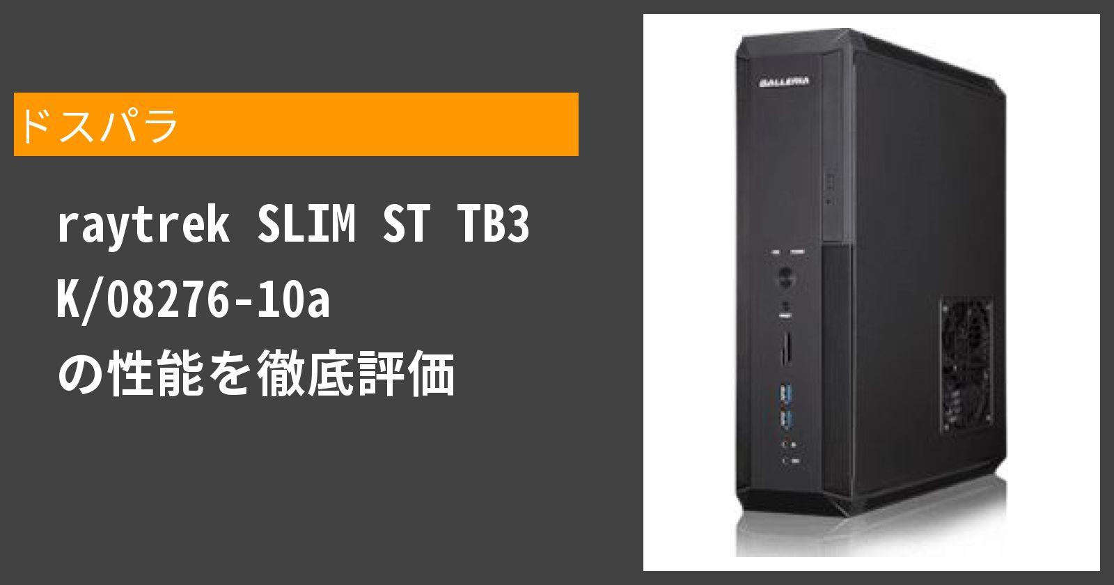 raytrek SLIM ST TB3 K/08276-10a の性能を徹底評価