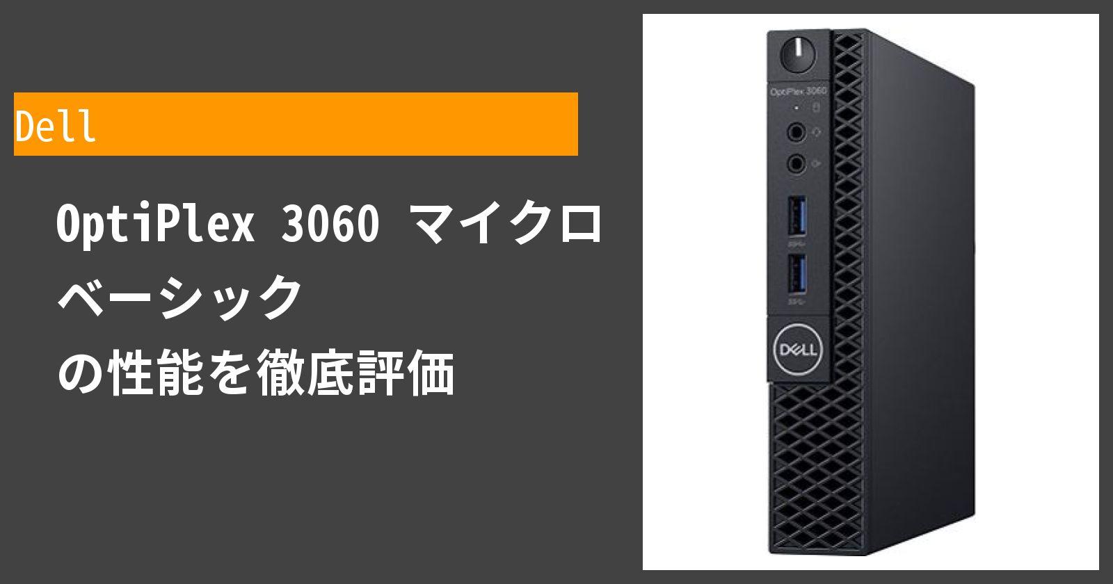 OptiPlex 3060 マイクロ ベーシック の性能を徹底評価