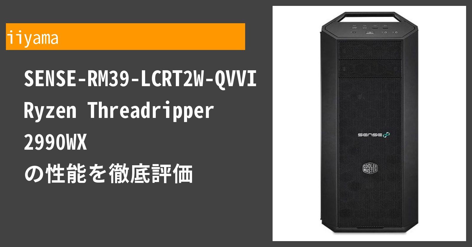 SENSE-RM39-LCRT2W-QVVI Ryzen Threadripper 2990WX の性能を徹底評価