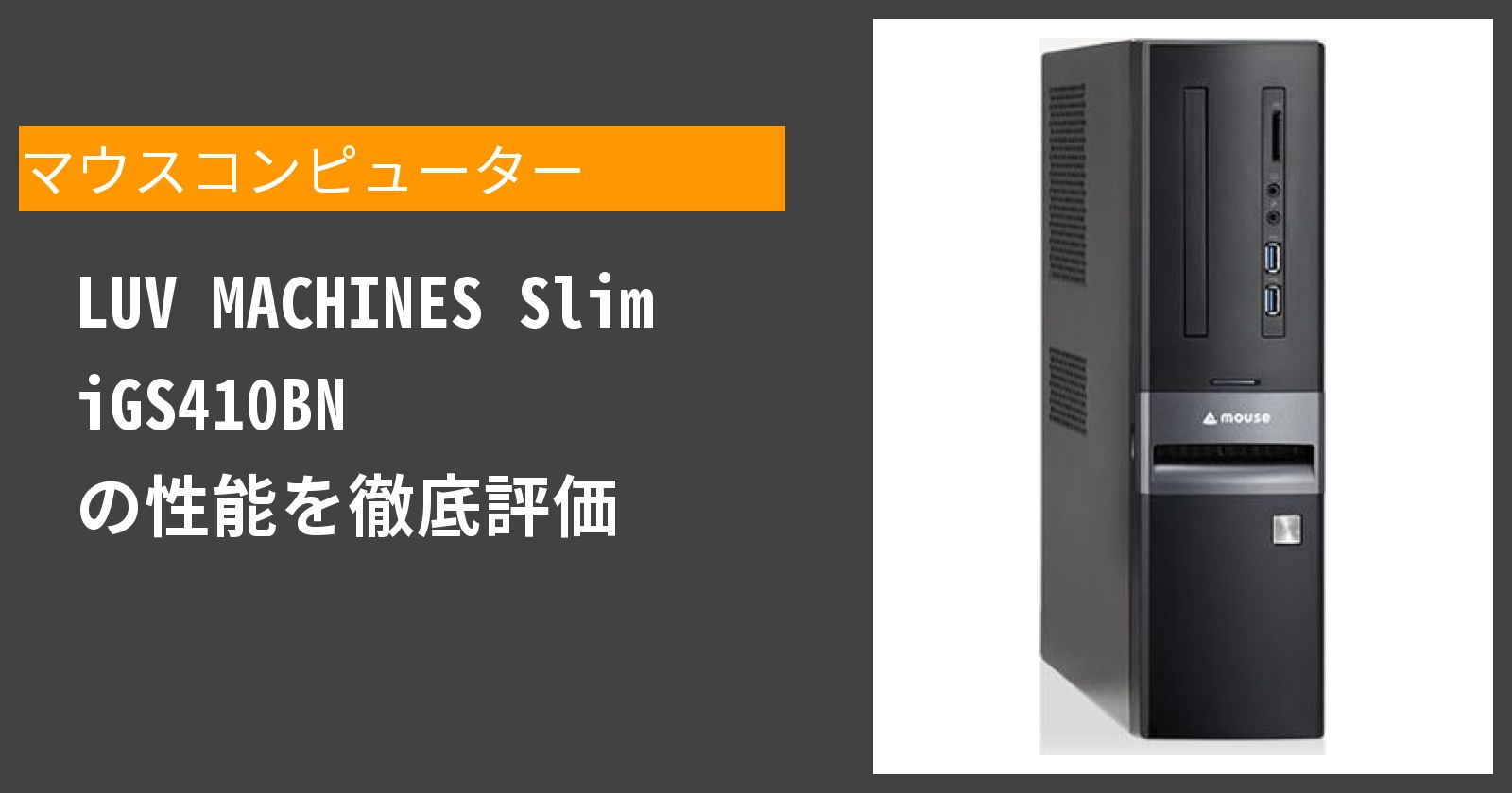 LUV MACHINES Slim iGS410BN の性能を徹底評価