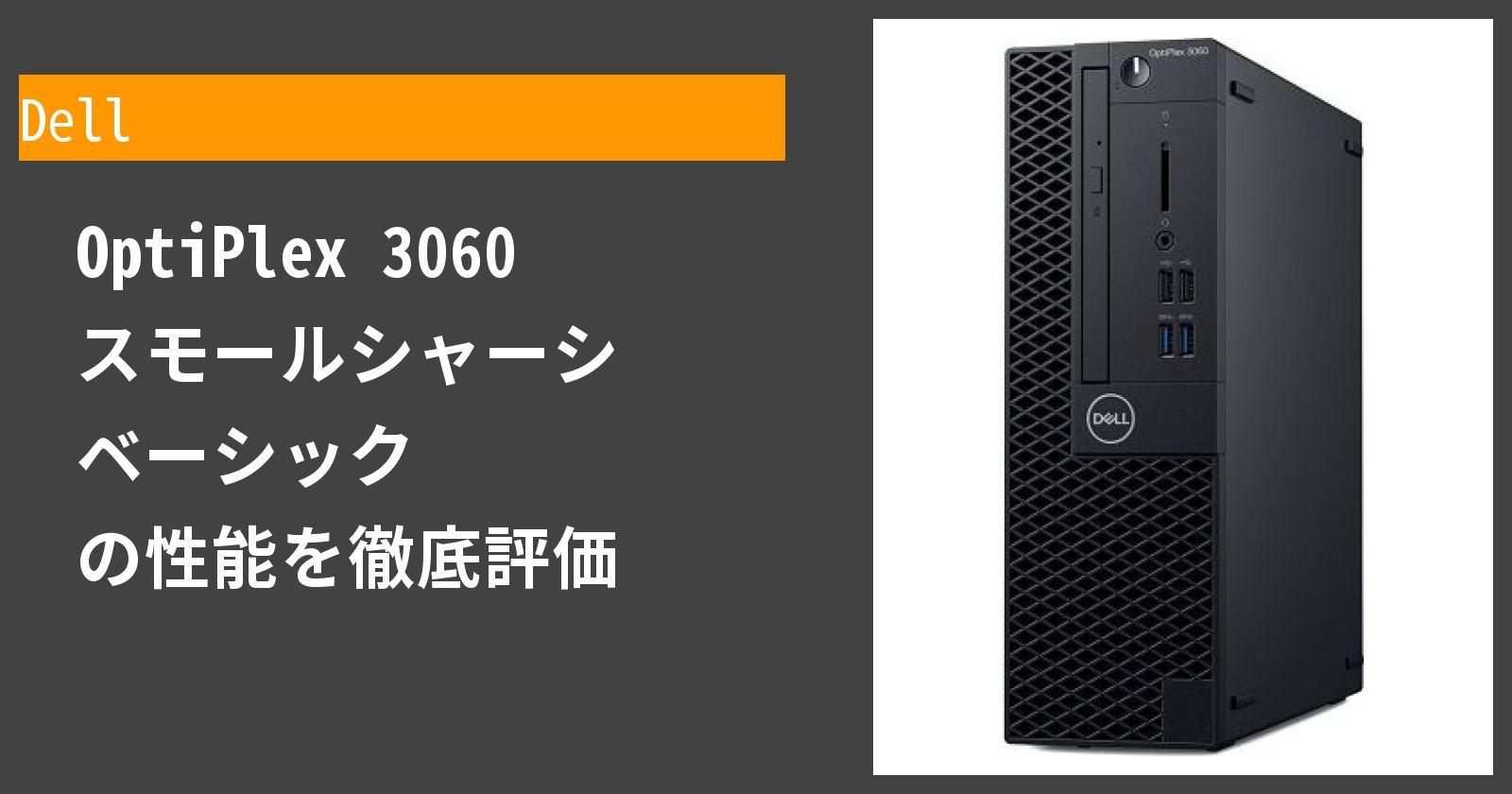 OptiPlex 3060 スモールシャーシ ベーシック の性能を徹底評価