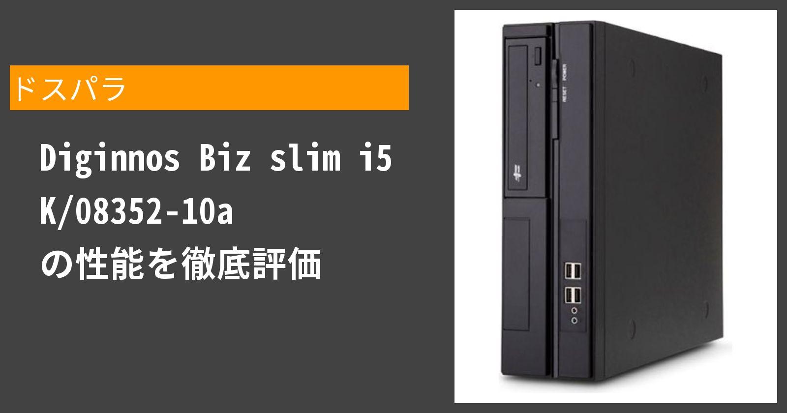 Diginnos Biz slim i5 K/08352-10a の性能を徹底評価
