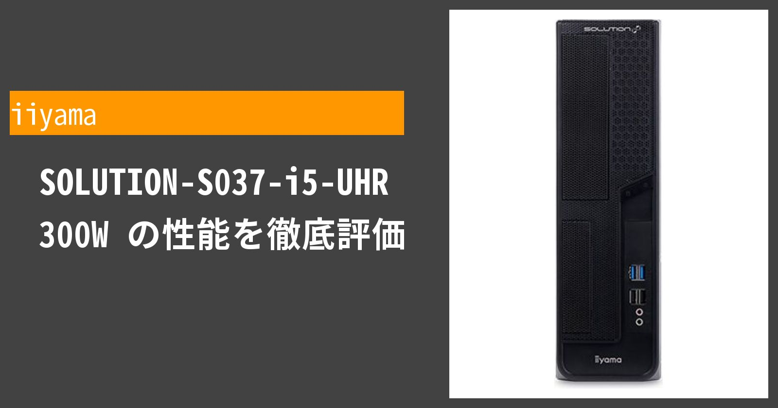 SOLUTION-S037-i5-UHR 300W の性能を徹底評価