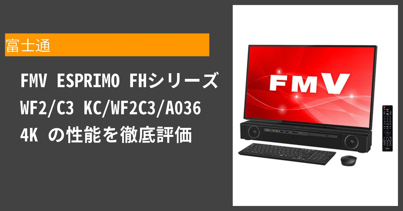 FMV ESPRIMO FHシリーズ WF2/C3 KC/WF2C3/A036 4K の性能を徹底評価