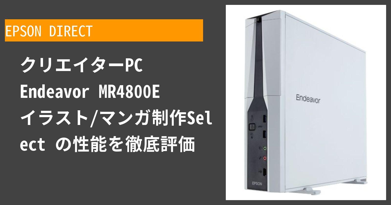 クリエイターPC Endeavor MR4800E イラスト/マンガ制作Select の性能を徹底評価