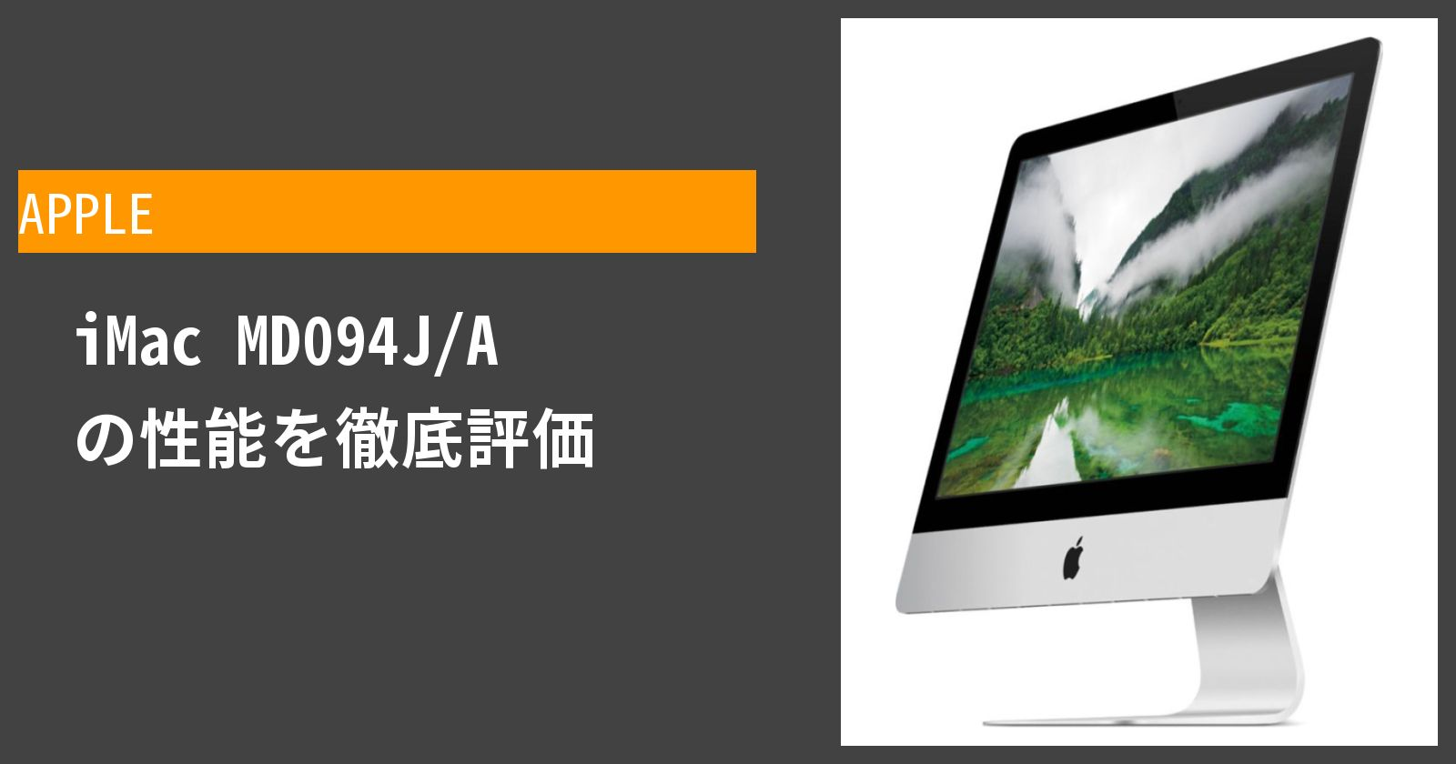 iMac MD094J/A の性能を徹底評価