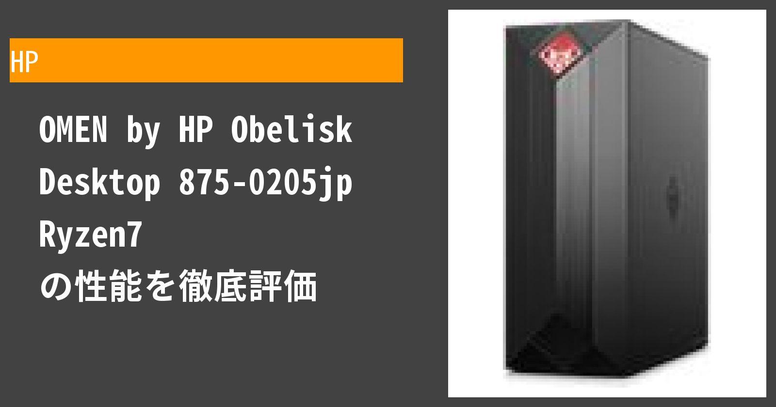 OMEN by HP Obelisk Desktop 875-0205jp Ryzen7の性能を徹底評価