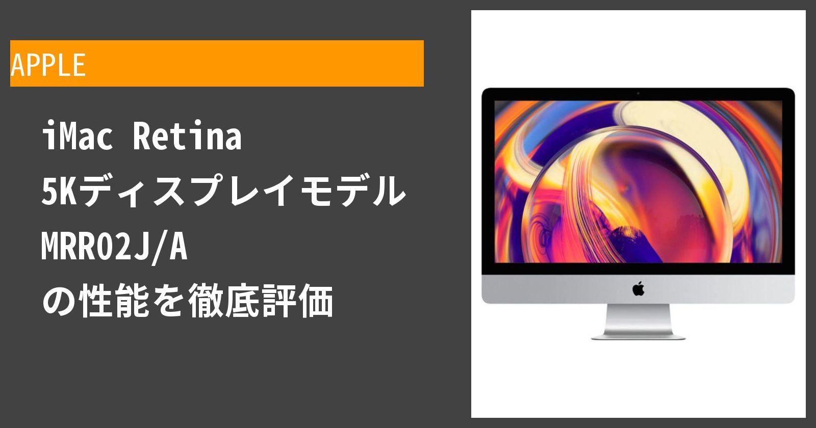 iMac Retina 5Kディスプレイモデル MRR02J/A の性能を徹底評価