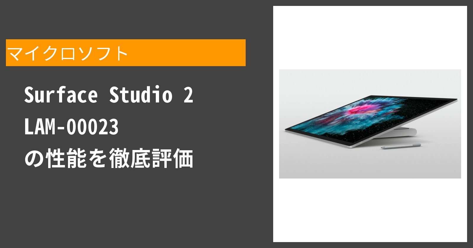 Surface Studio 2 LAM-00023 の性能を徹底評価