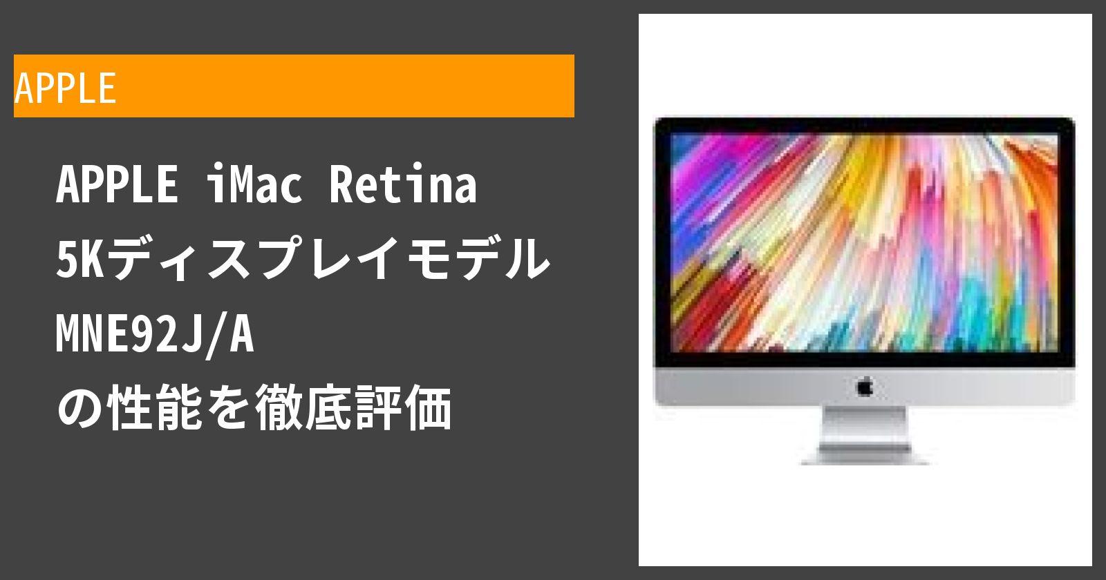 iMac Retina 5K(MNE92J/A) の性能を徹底評価