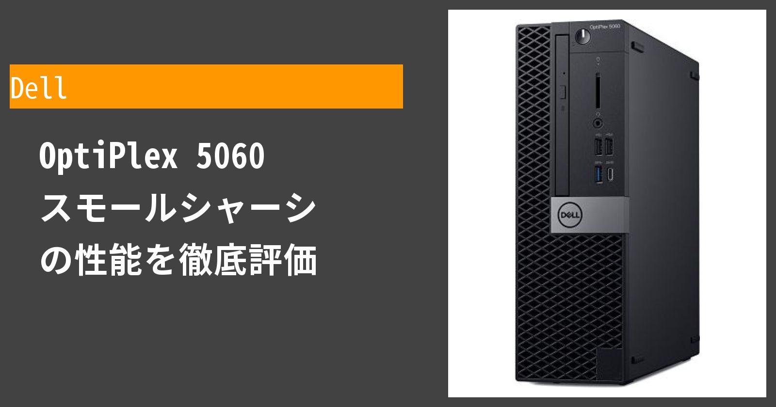 OptiPlex 5060 スモールシャーシ の性能を徹底評価