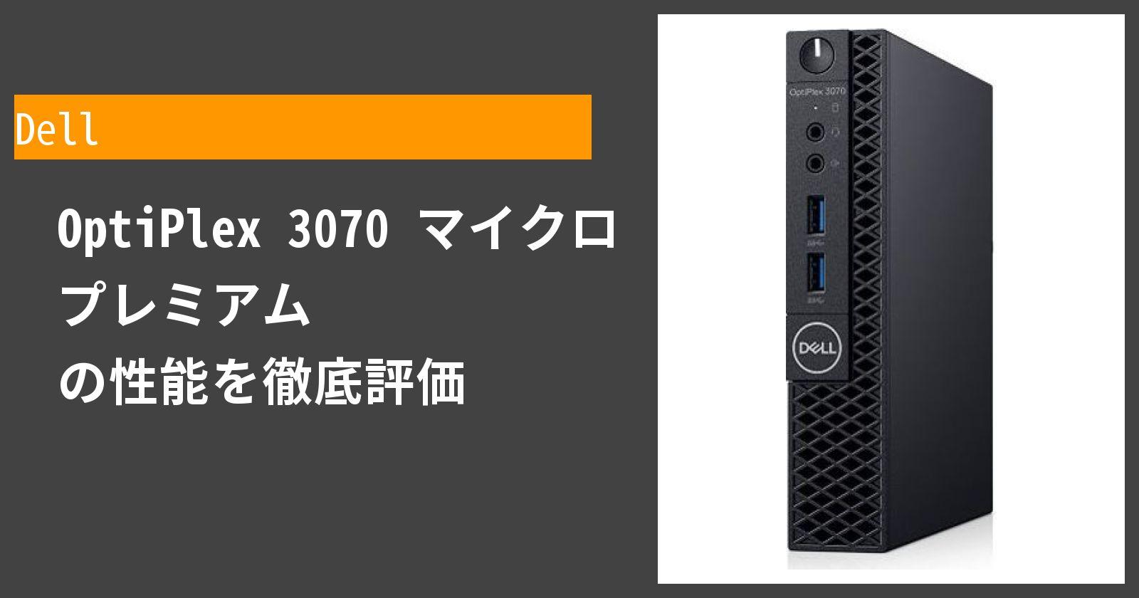 OptiPlex 3070 マイクロ プレミアム の性能を徹底評価