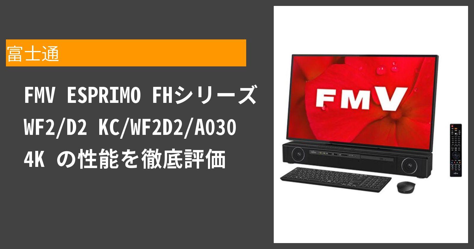FMV ESPRIMO FHシリーズ WF2/D2 KC/WF2D2/A030 4K の性能を徹底評価