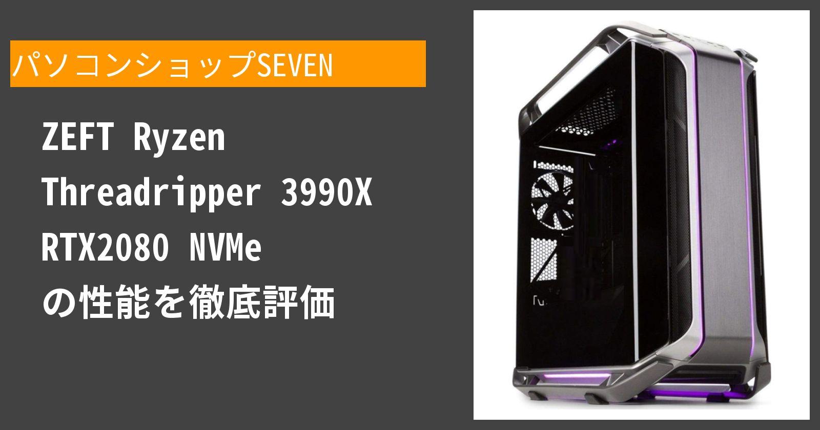 ZEFT Ryzen Threadripper 3990X RTX2080 NVMe の性能を徹底評価