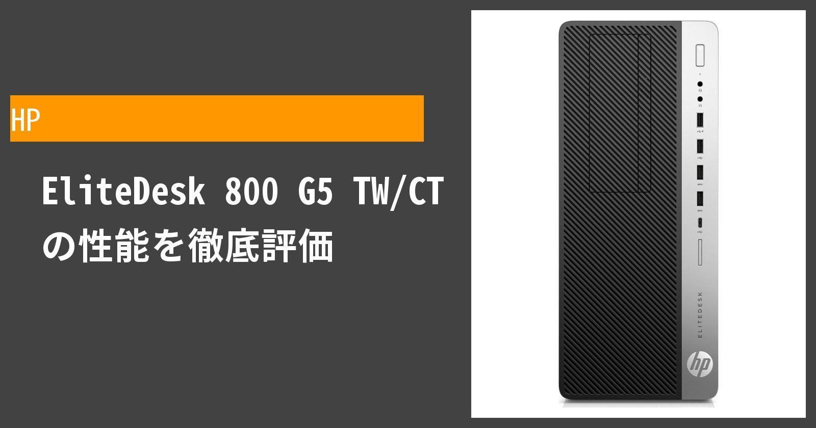 EliteDesk 800 G5 TW/CT の性能を徹底評価