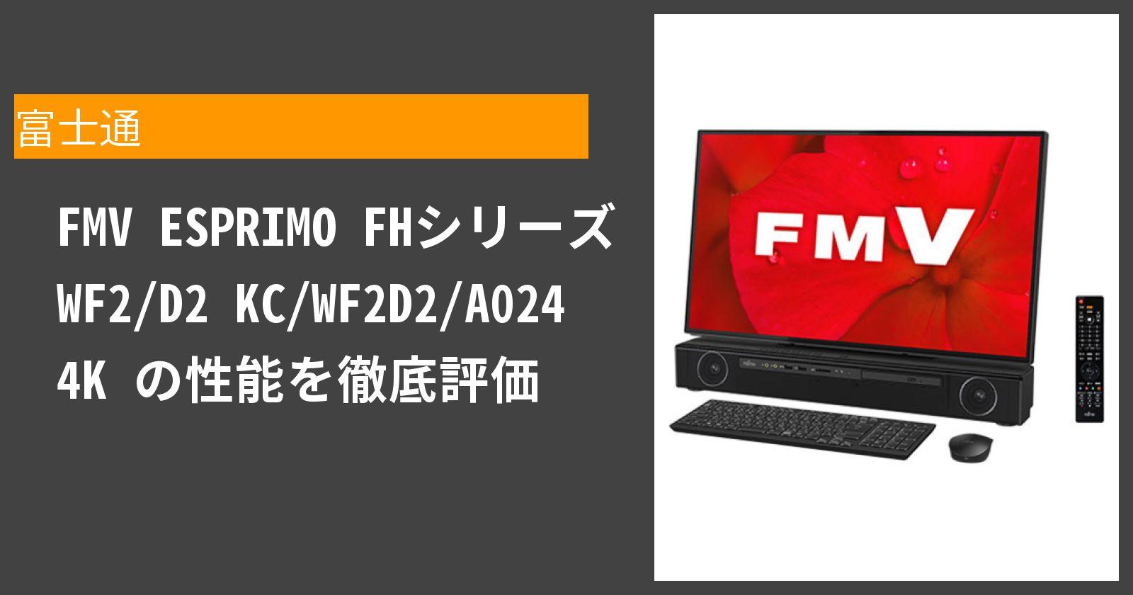 FMV ESPRIMO FHシリーズ WF2/D2 KC/WF2D2/A024 4K の性能を徹底評価