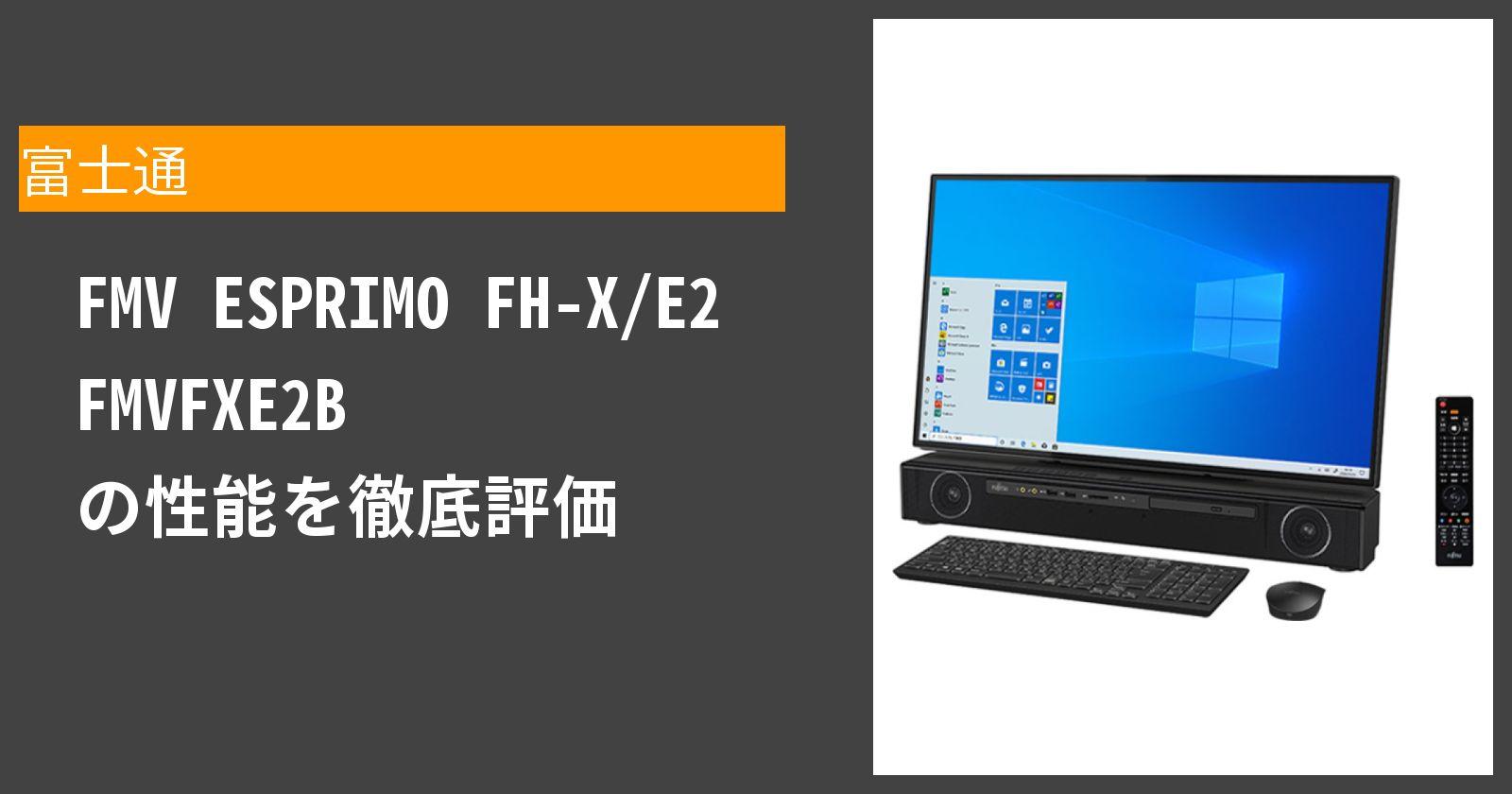 FMV ESPRIMO FH-X/E2 FMVFXE2B の性能を徹底評価