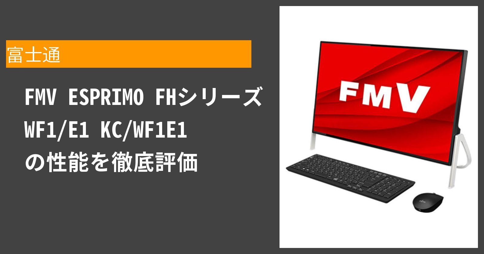 FMV ESPRIMO FHシリーズ WF1/E1 KC/WF1E1 の性能を徹底評価