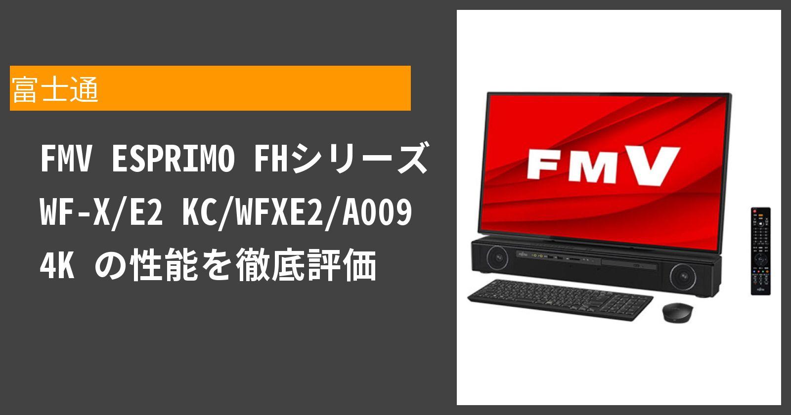 FMV ESPRIMO FHシリーズ WF-X/E2 KC/WFXE2/A009 4K の性能を徹底評価