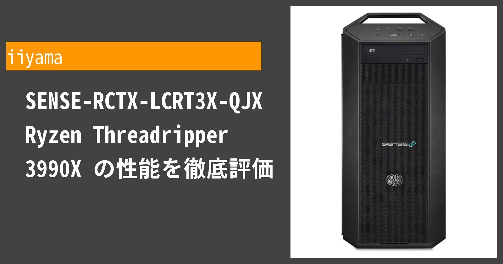 SENSE-RCTX-LCRT3X-QJX Ryzen Threadripper 3990X の性能を徹底評価