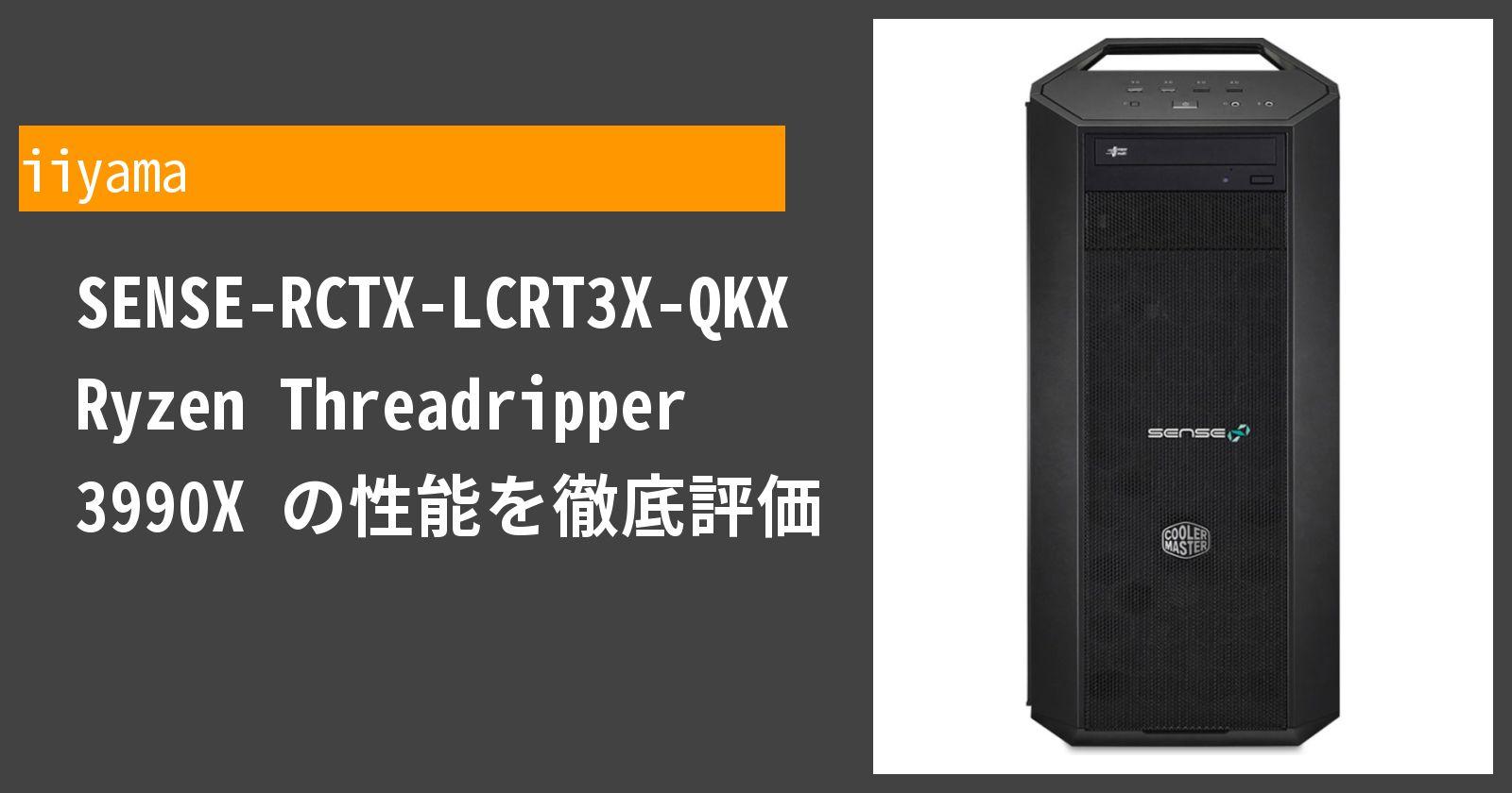 SENSE-RCTX-LCRT3X-QKX Ryzen Threadripper 3990X の性能を徹底評価