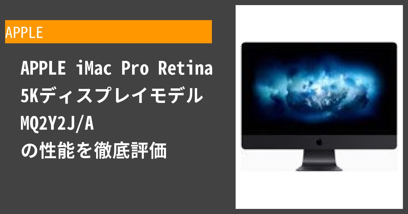 iMac Pro Retina 5K(MQ2Y2J/A) の性能を徹底評価
