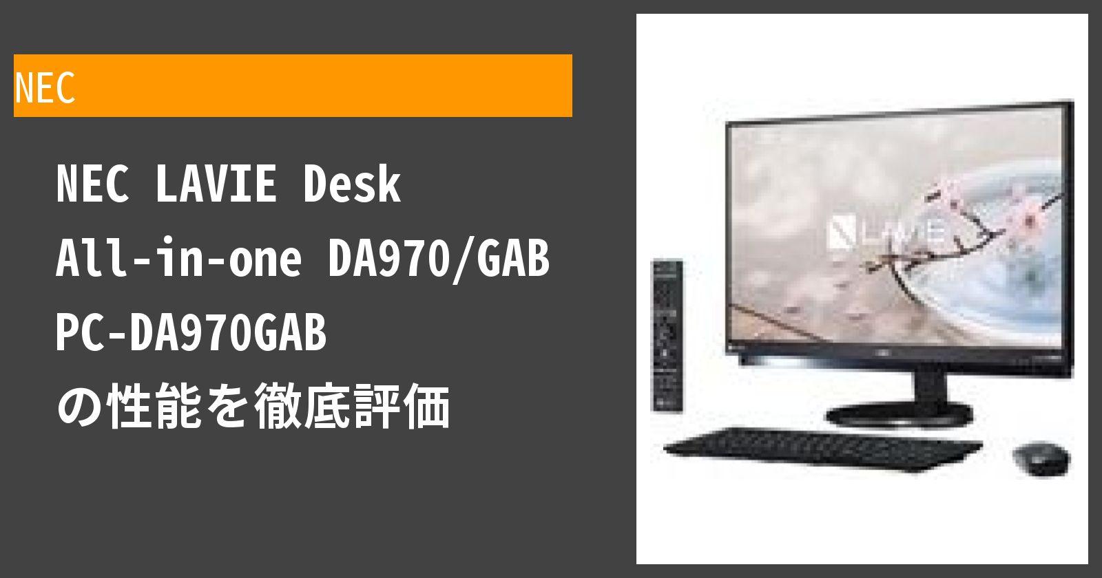 LAVIE Desk(DA970/GAB) の性能を徹底評価