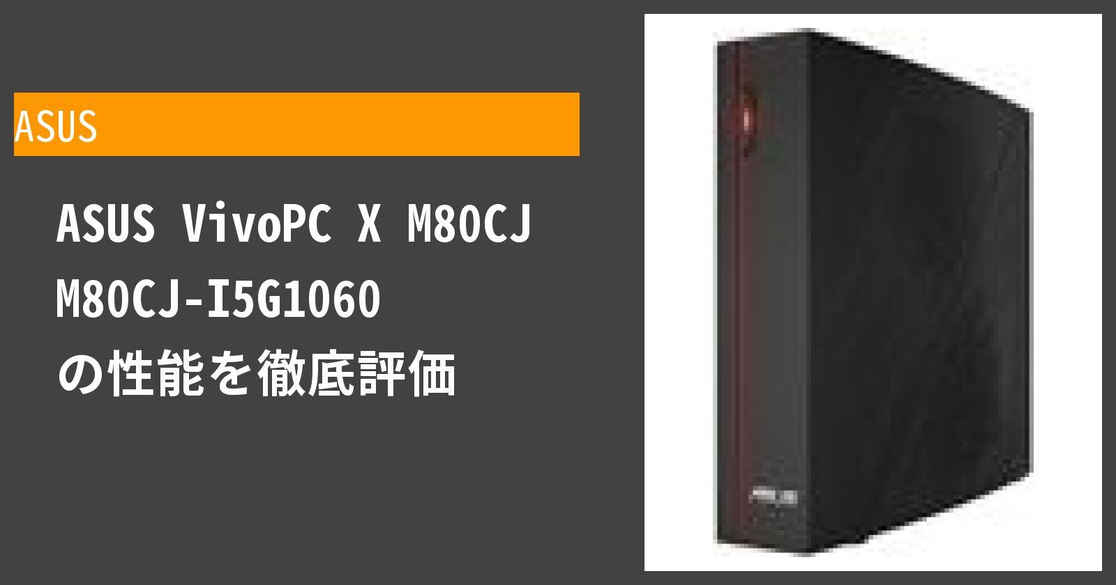 VivoPC X M80CJ(M80CJ-I5G1060) の性能を徹底評価