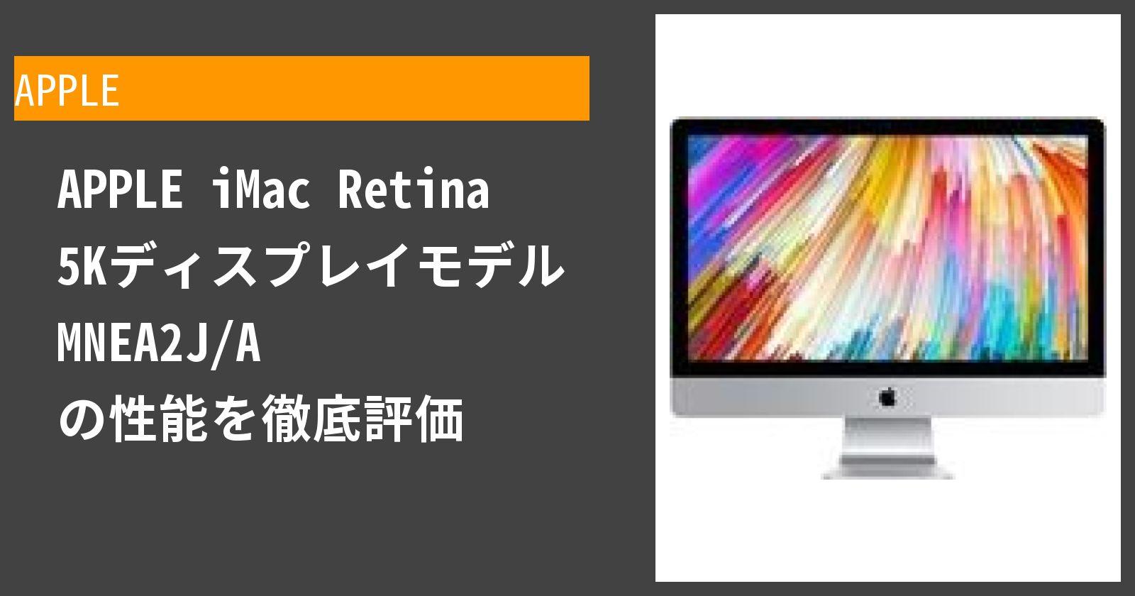 iMac Retina 5K(MNEA2J/A) の性能を徹底評価