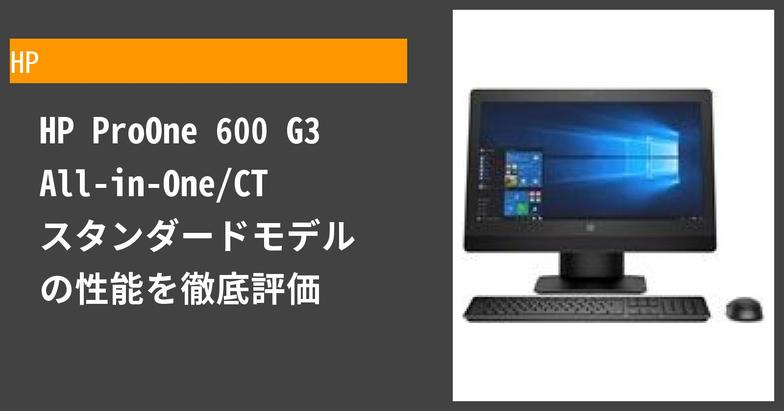 HP ProOne 600 G3 の性能を徹底評価
