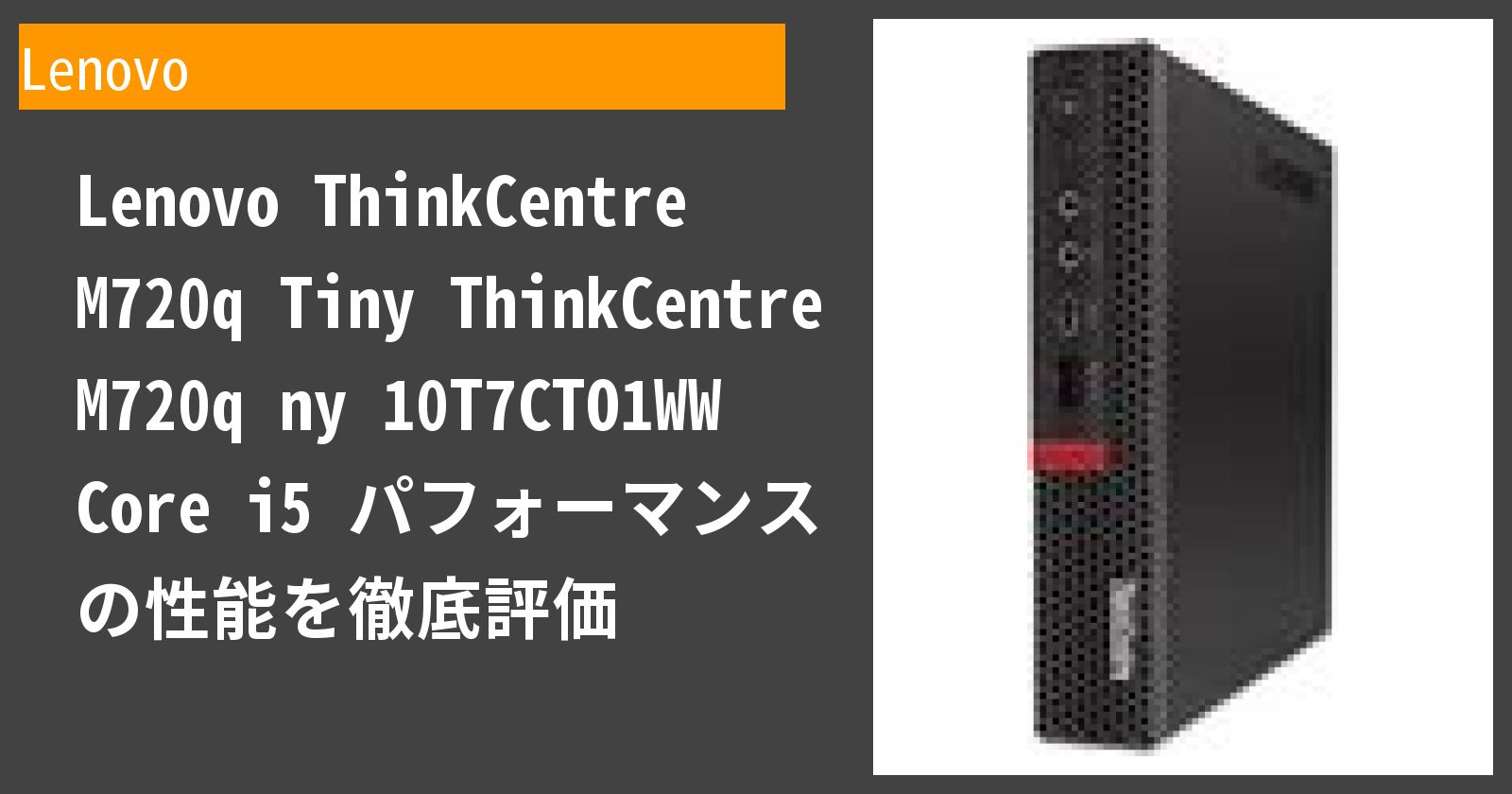 ThinkCentre M720q Tiny 10T7CTO1WW Core i5の性能を徹底評価