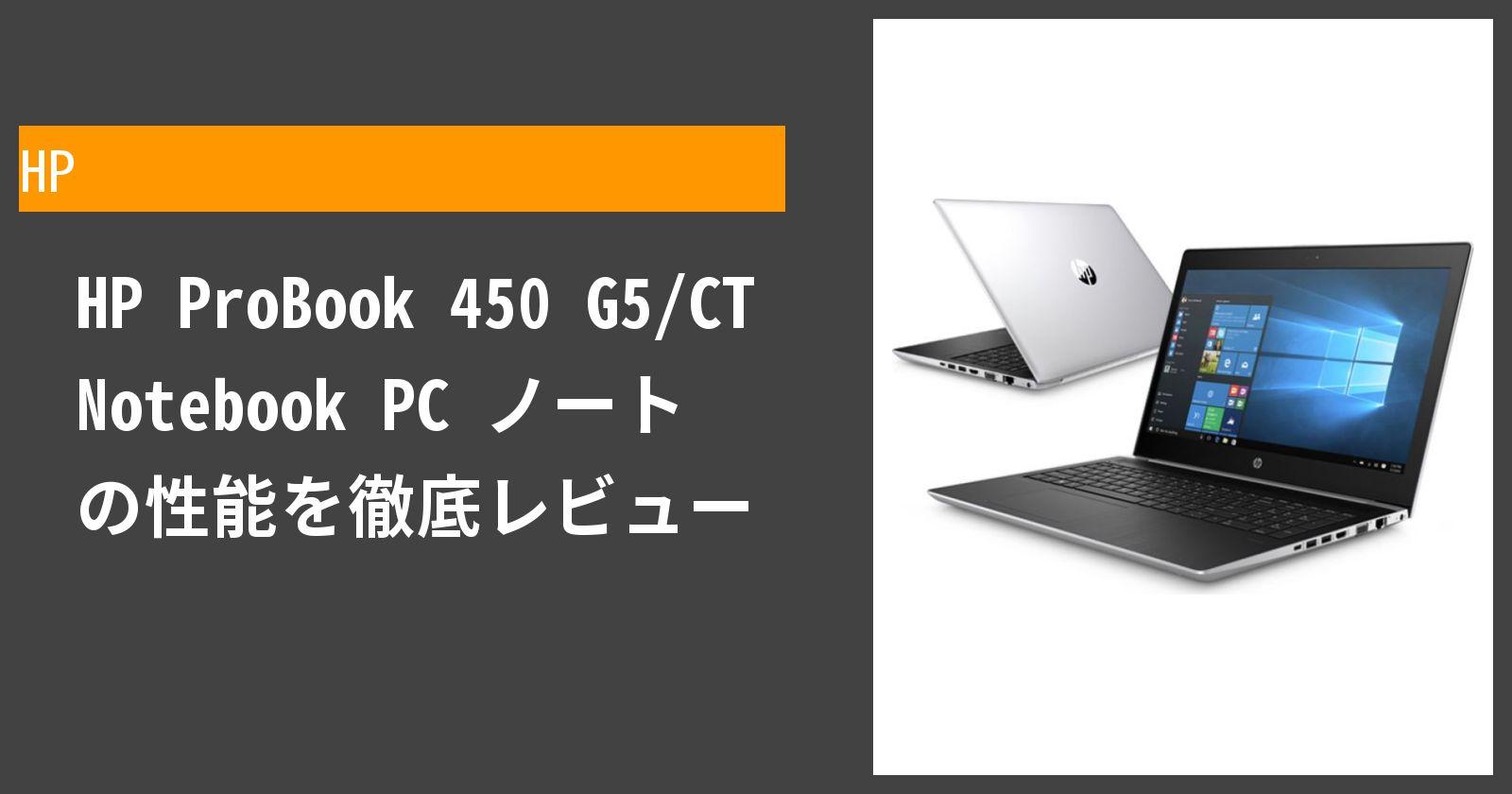 HP ProBook 450 G5/CT の性能を徹底レビュー