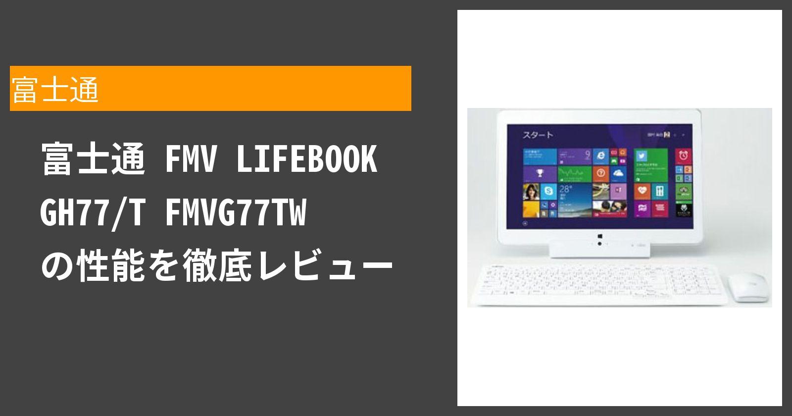 FMV LIFEBOOK GH77/T の性能を徹底レビュー
