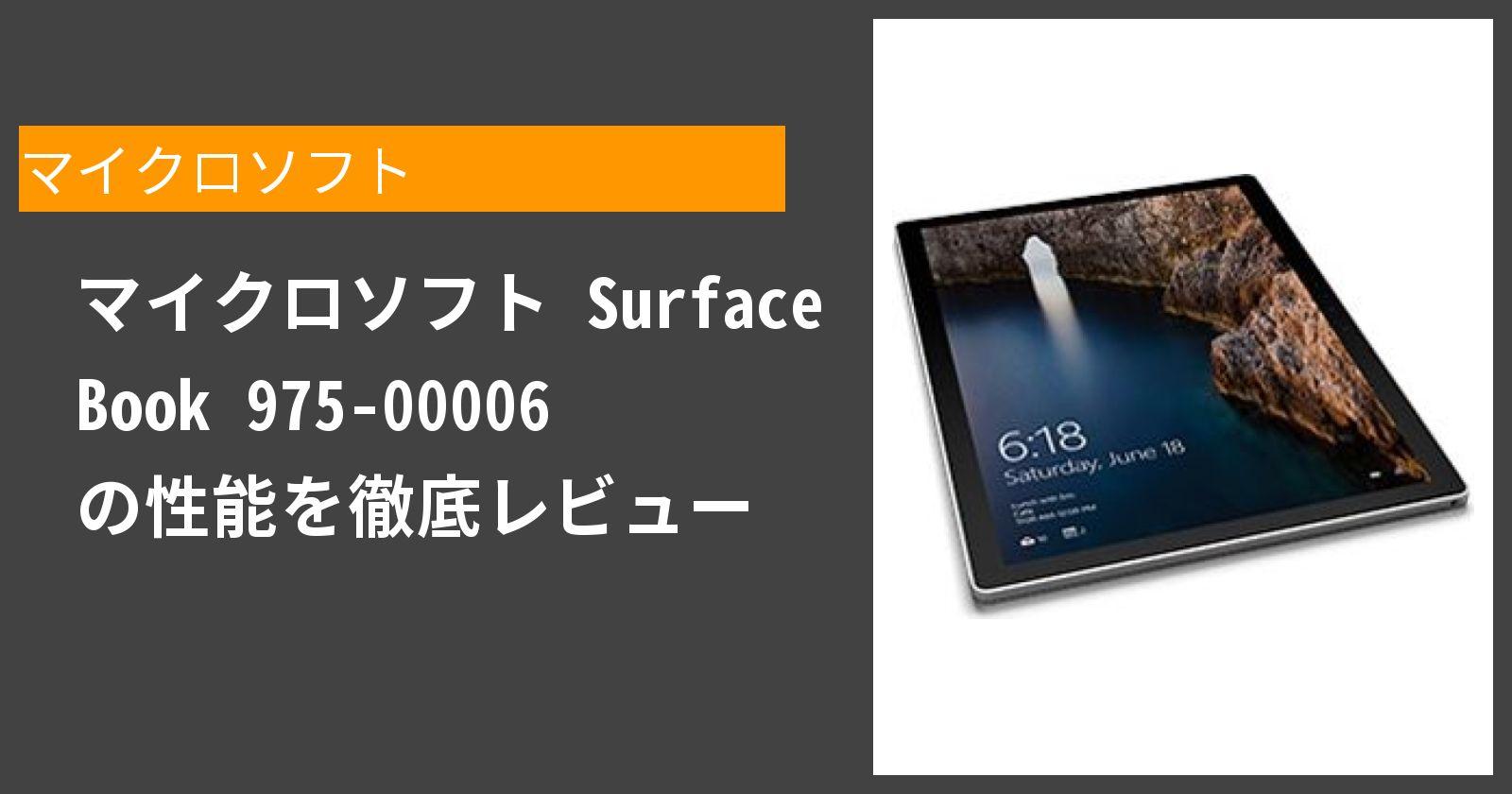 Surface Book 975-00006 の性能を徹底レビュー