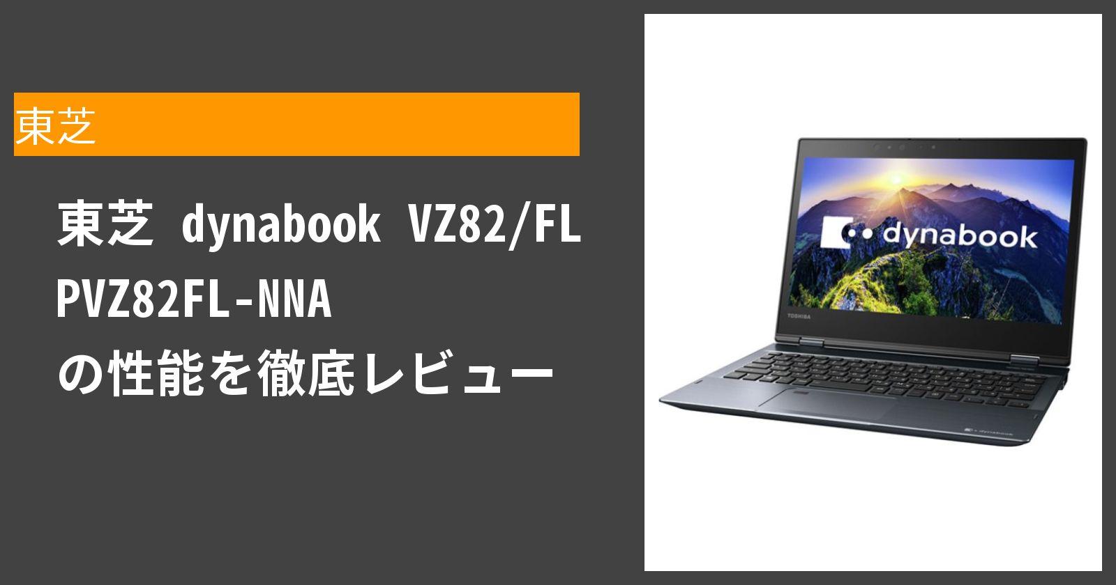 dynabook VZ82/FL の性能を徹底レビュー