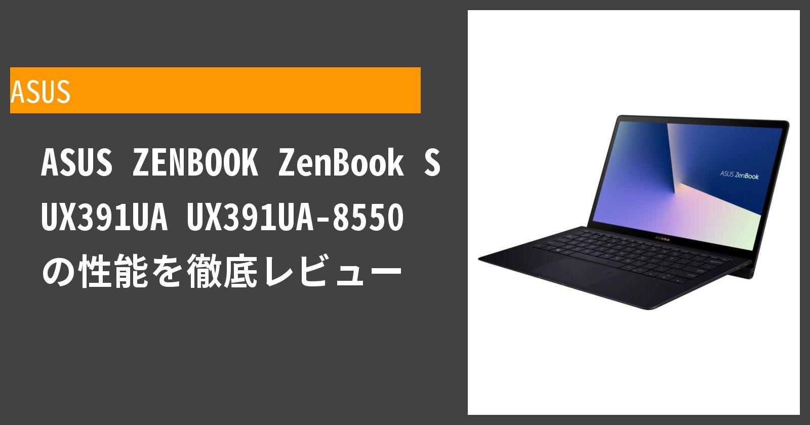 ASUS ZenBook S UX391UA-8550 の性能を徹底レビュー