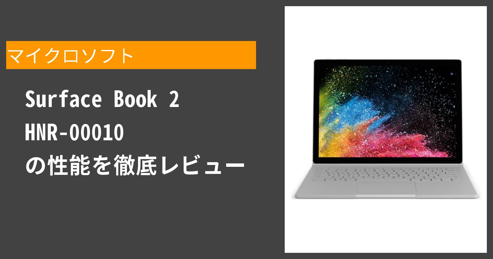 Surface Book 2 HNR-00010 の性能を徹底レビュー