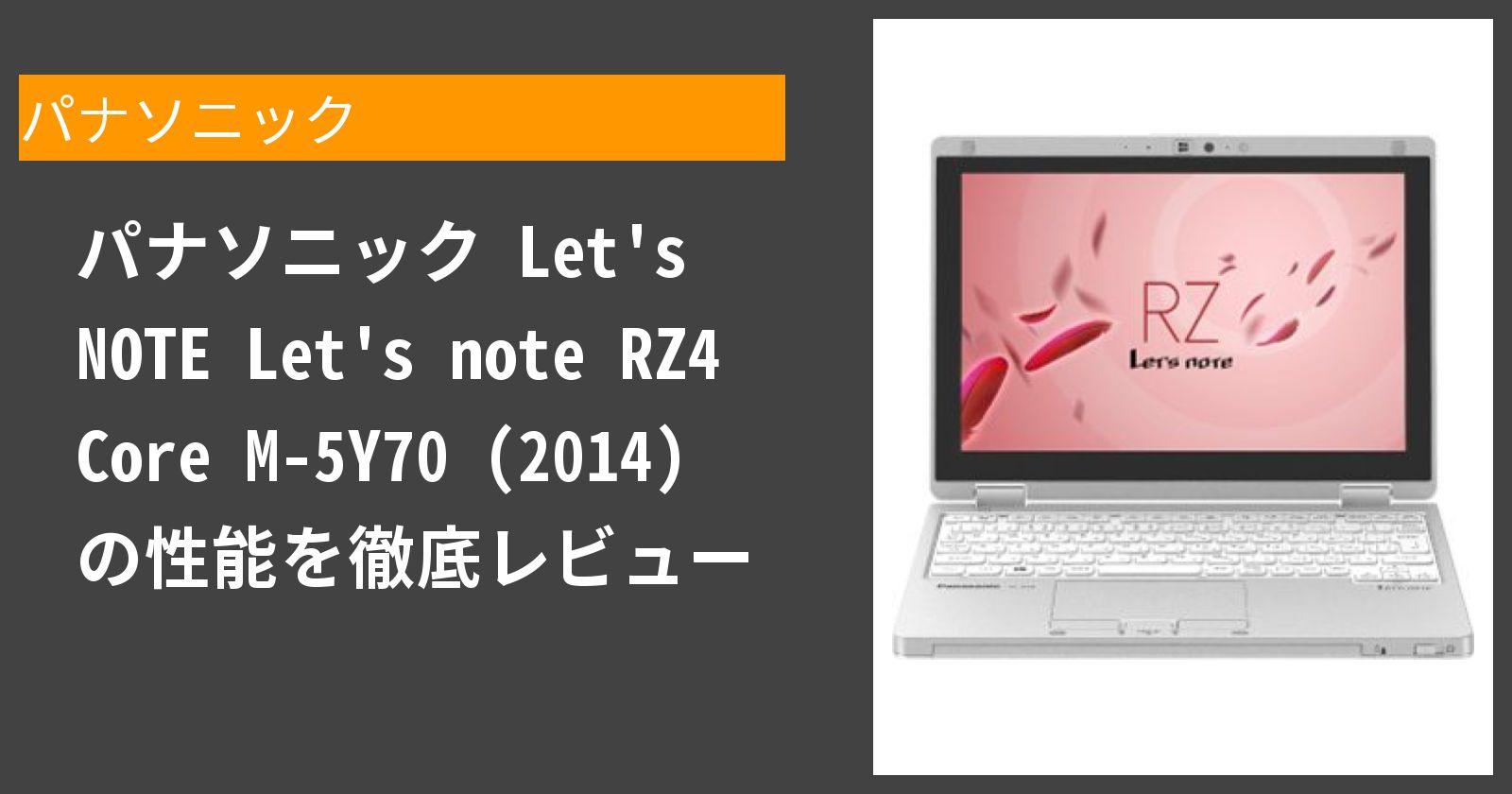 Let's note RZ4 (2014) の性能を徹底レビュー