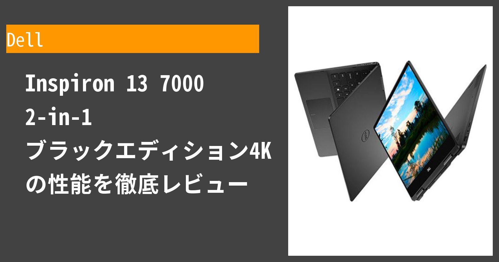 Inspiron 13 7000 2-in-1 ブラックエディション4K の性能を徹底レビュー