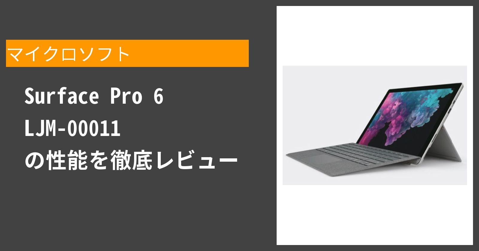 Surface Pro 6 LJM-00011 の性能を徹底レビュー