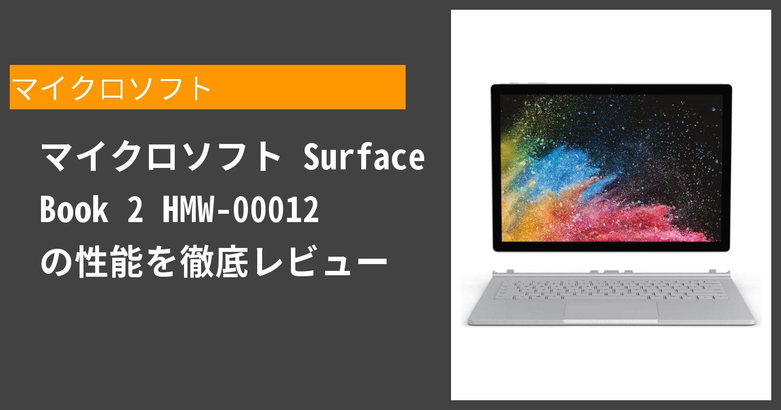 Surface Book 2 HMW-00012 の性能を徹底レビュー