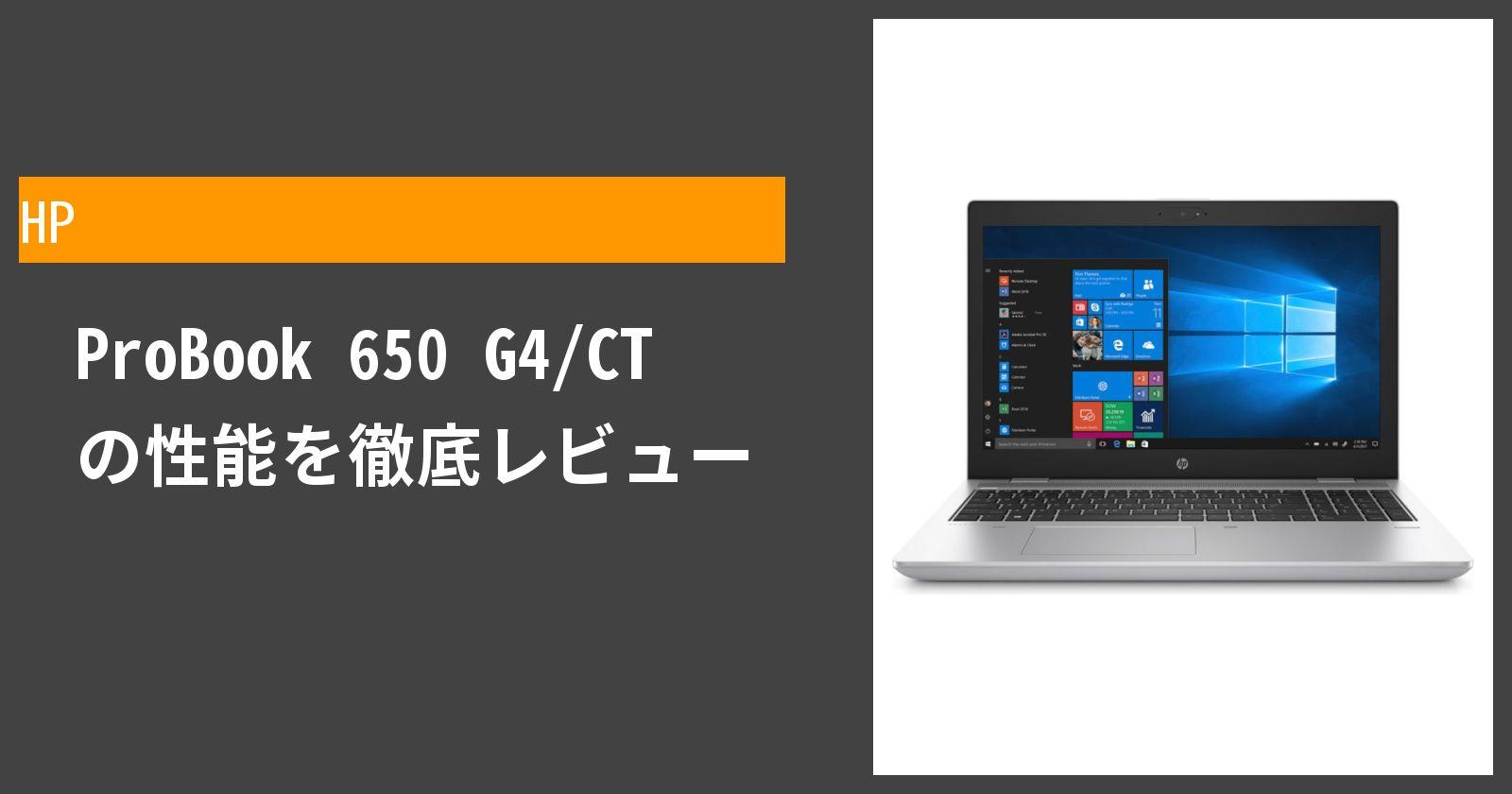 ProBook 650 G4/CT の性能を徹底レビュー