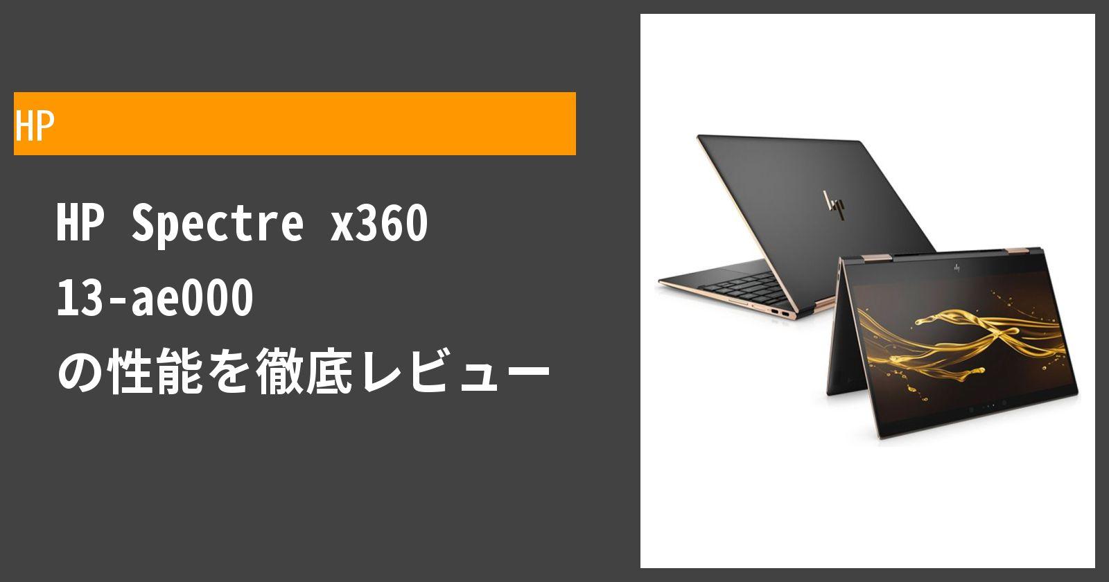 HP Spectre x360 13-ae000 の性能を徹底レビュー