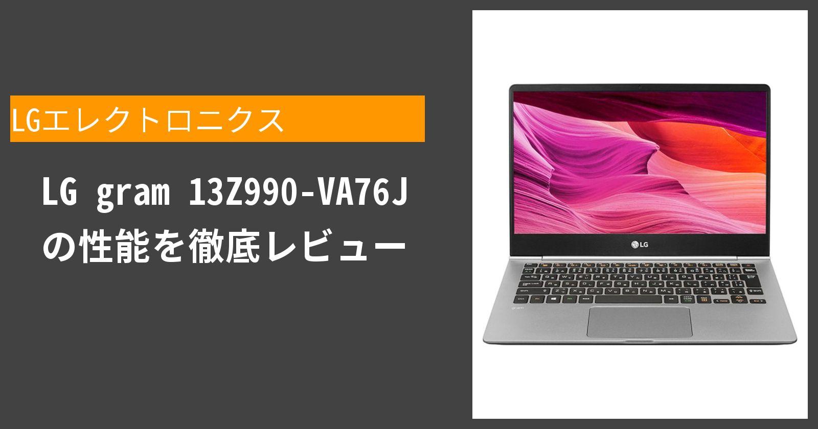 LG gram 13Z990-VA76J の性能を徹底レビュー