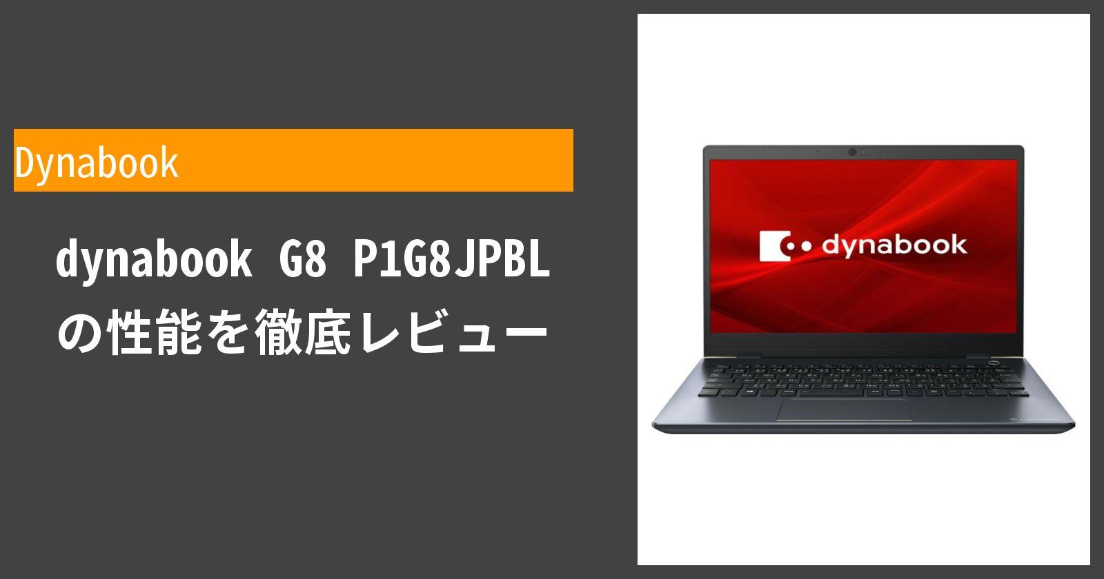 dynabook G8 P1G8JPBL の性能を徹底レビュー