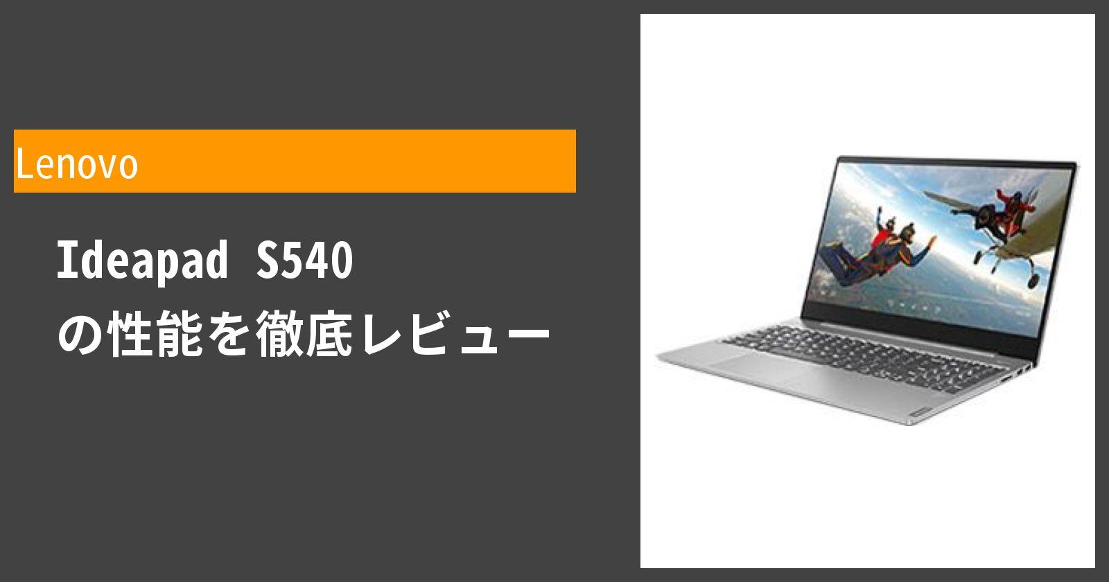 Ideapad S540 の性能を徹底レビュー