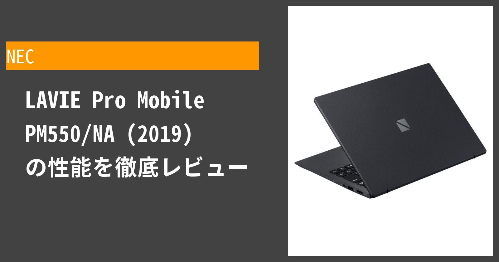 LAVIE Pro Mobile PM550/NA (2019) の性能を徹底レビュー