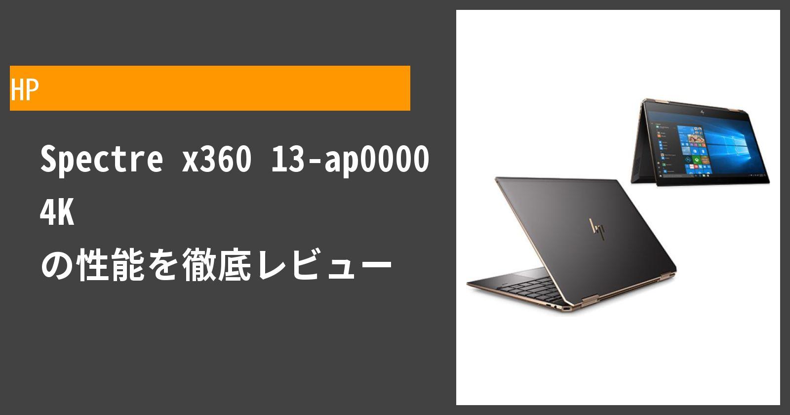 Spectre x360 13-ap0000 4K の性能を徹底レビュー